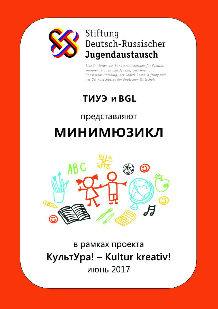 Plakat Minimusical